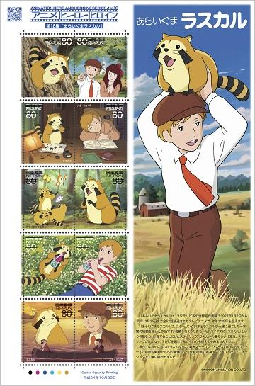 画像 「あらいぐまラスカル」の切手が発行されます!