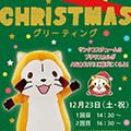 画像 あに★きゅーとでクリスマスグリーティング開催!