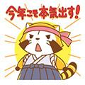 画像 【更新】最大100万円が当たる!!LINEのお年玉つき年賀スタンプにラスカル登場