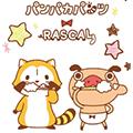 画像 きせかえ×キセカエで「パンパカパンツ×ラスカル☆star」きせかえ配信!
