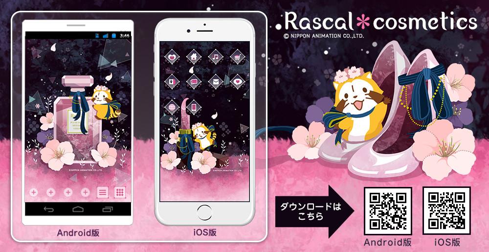 Rascla*cosmetics