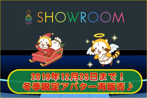 191210_showroom.jpg