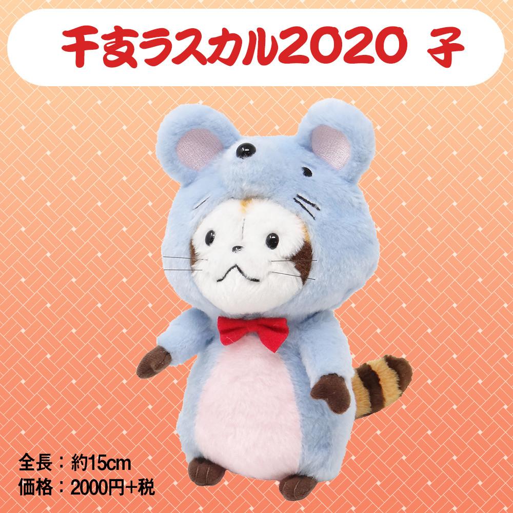 干支ラスカル2020(子)
