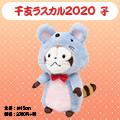 画像 オフィシャルショップ限定『干支ラスカル2020(子)』好評発売中!