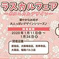 画像 1月11日(土)より「ラスカルフェア ~ボタニカルデザイン~」開催!