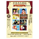 画像 世界名作劇場感動の最終回!名作7選 DVD BOOK