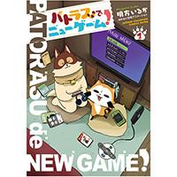 画像 『 パトラスでニューゲーム! 』 の単行本第1巻が発売!