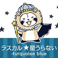 画像 きせかえ×キセカエ『ラスカル★星うらない-turquoise blue』配信