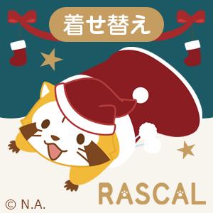 画像 「NAVTIME」に、新作着せ替え「ラスカル(HAPPY Christmas)」が登場!