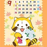 画像 コンビニプリントで「ラスカルカレンダー」9月を販売開始!