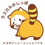 画像 ポップアップショップ 「ラスカルのしっぽ」が3月19日からイオンレイクタウン mori にオープン!