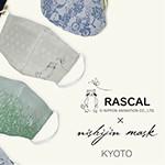 画像 nishijin mask からラスカルデザインのマスクが登場!