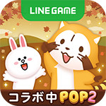 画像 「LINE POP2」で『ラスカル』とのコラボレーションを開始!