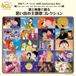 日本アニメーション 40th Anniversary Best 歌と映像で綴る思い出の主題歌コレクション 商品画像