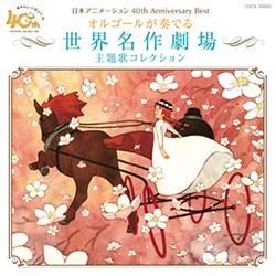 日本アニメーション40th Anniversary Best オルゴールが奏でる世界名作劇場主題歌コレクション 商品画像