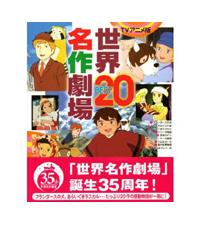 TVアニメ版 世界名作劇場 BEST20 商品画像