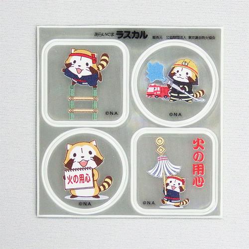 東京消防庁コラボグッズ ラスカルシール 商品画像