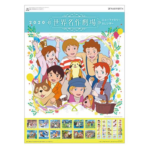 世界名作劇場 ニューファミリーカレンダー(2020) 商品画像