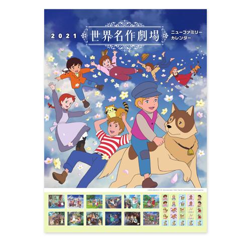 世界名作劇場 ニューファミリーカレンダー(2021) 商品画像