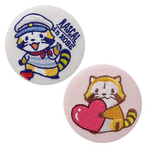 【ラスカルショップin神戸限定】刺繍缶バッジ(全2種) 商品画像