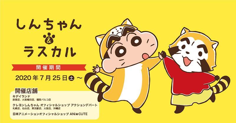200715_shin01.jpg